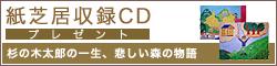 紙芝居収録CD プレゼント(杉の木太郎の一生、悲しい森の物語)