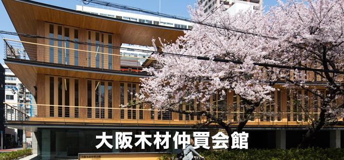 大阪木材仲買会館
