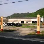 宮崎日南工場