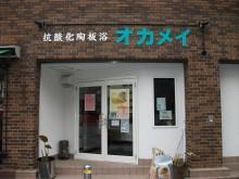 岡本銘木店 04
